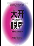 大开眼界(全新修订中文版)(19个另类的成功故事,19种看世界的新奇角度。畅销经典《异类》《引爆点》作者本人至爱之作!)