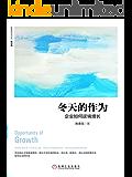 冬天的作为:企业如何逆境增长(修订版) (陈春花管理经典)