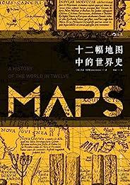 十二幅地图中的世界史(第十二届文津奖推荐图书。十二幅地图,十二个世界历史的关键节点,剖析世界历史与人类精神的进程。) (汗青堂系列 5)