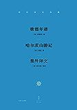 冯至译文全集 卷四:歌德年谱、哈尔茨山游记、集外译文