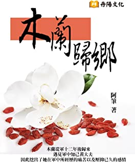木蘭–歸鄉 (Traditional Chinese Edition)