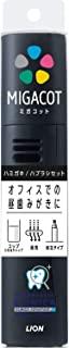 Clinica安卓 MIGACOT便携牙膏、牙刷套装 黑 1支+迷你牙膏30g