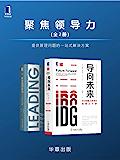 聚焦领导力(全2册)提供管理问题的一站式解决方案