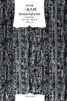 """""""一九八四【上海译文出品!乔治•奥威尔的传世之作!堪称世界文坛最著名的反乌托邦、反极权的政治讽喻小说!豆瓣9.4,超万人评论!】 (译文经典)"""",作者:[乔治·奥威尔(George Orwell), 冯涛, 董乐山]"""