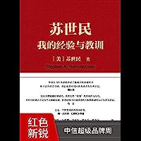 """苏世民:我的经验与教训(可复制的成功哲学,严谨创新的投资原则,""""私募界巴菲特""""黑石集团创始人苏世民,用一本书亲述华尔街巨…"""