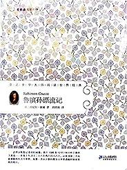 魯濱孫漂流記 (常青藤名家名譯)