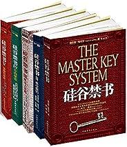硅谷禁书全集(1-5)(套装共5册)