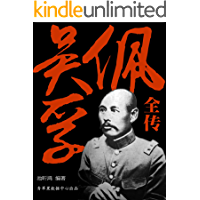 吴佩孚全传 (国内名人传记丛书)