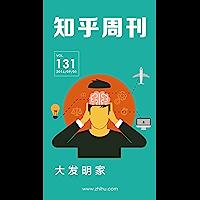 知乎周刊・大发明家(总第 131 期)