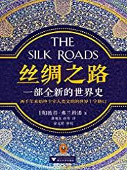 絲綢之路:一部全新的世界史(讀客熊貓君出品,關心國家戰略,必讀絲綢之路!第12界文津圖書獎推薦圖書。)