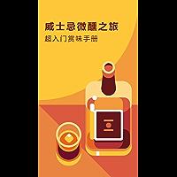 威士忌微醺之旅:超入门赏味手册(知乎周刊 Plus 总第 019 期)
