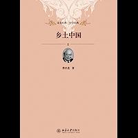 乡土中国 (未名社科•大学经典)