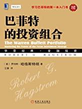 巴菲特的投资组合(珍藏版)(沃伦·巴菲特的选股策略看似简单的表面背后却暗藏着有关成长与增值的激烈争论) (华章经典·金融投资)