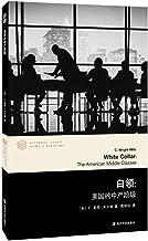 白领:美国的中产阶级(当代学术棱镜译丛)