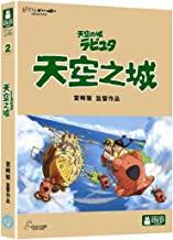 天空之城(DVD)