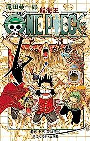 航海王/One Piece/海贼王(卷43:英雄传说) (一场追逐自由与梦想的伟大航程,一部诠释友情与信念的热血史诗!全球发行量超过4亿8000万本,吉尼斯世界记录保持者!)