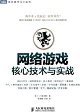 网络游戏核心技术与实战 (图灵程序设计丛书)