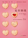 最好的我(读客熊猫君出品,《恋恋笔记本》姊妹篇。)