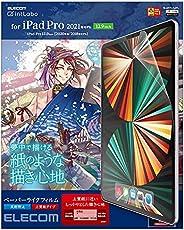 Elecom iPad Pro 12.9 *5代 2021年 液晶保护膜 防反射 优质纸型 TB-A21PLFLAPL