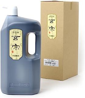 墨運堂 玄宗 中浓墨汁 11810 2L