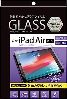 iPad 钢化膜Z2646 防反射 iPad Air 2019年発売モデル