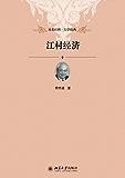 江村经济 (未名社科•大学经典)
