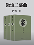 《家》《春》《秋》(套装共三册,激流三部曲,一代文坛巨匠巴金代表作,历时八十余载,影响几代人的世纪之书)