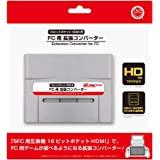 FC用 扩充转换器【 (SFC用互换机) 16位口袋HDMI用】