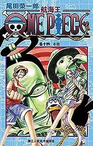 航海王/One Piece/海贼王(卷14:本能) (一场追逐自由与梦想的伟大航程,一部诠释友情与信念的热血史诗!全球发行量超过4亿7012万本,吉尼斯世界记录保持者!)