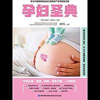 孕妇圣典(一部备孕、怀孕、新生儿护理的百科全书,中国妇幼保健协会专家领衔创作)