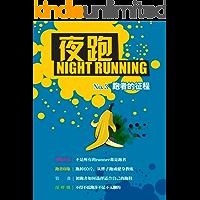 夜跑 No.3:跑者的征程