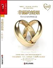 幸福的婚姻【金牌编剧王海鸰鼎力推荐】 (西雅图爱情实验室的心理学报告)