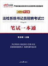 中公版·2019法检系统书记员招聘考试辅导教材:笔试一本通