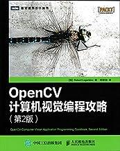 OpenCV计算机视觉编程攻略(第2版) (图灵程序设计丛书)