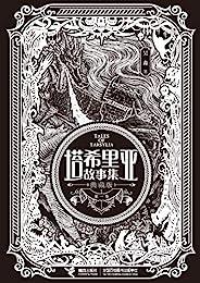 塔希里亚故事集·典藏版:第一卷(黑白剪影世界的魔法传奇,京都国际漫画博物馆馆藏作品,法国人最青睐的奇幻巨作)
