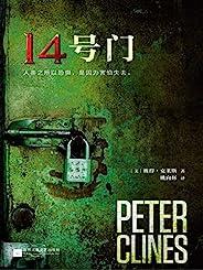 14号门(读客熊猫君出品。)