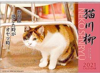 2021年 猫川柳日历 1000115860 vol.002