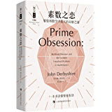 素数之恋: 黎曼和数学中最大的未解之谜 (哲人石珍藏版)