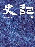 史记(3)
