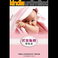 优生胎教好方法 (健康女人时尚阅读书系)