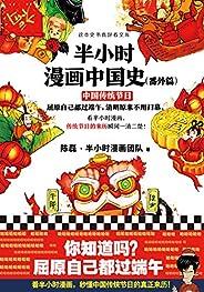 半小时漫画中国史(番外篇):中国传统节日(读客熊猫君出品。屈原自己都过端午,清明原来不用扫墓。看半小时漫画,传统节日的来历瞬间一清二楚!) (半小时漫画大套装 6)