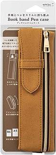 Midori 书带 笔袋 茶色