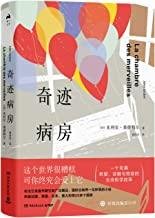 奇迹病房(国际出版界一见钟情的小说。活着是世界上最罕见的事,大多数人只是存在,仅此而已。) (纸电同步)
