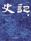 史记(2)