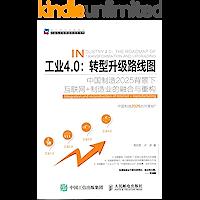 工业4.0:转型升级路线图 (工业与互联网融合创新系列)