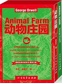 """""""《动物庄园》(英汉双语版 套装2本)(与《1984》齐名的反乌托邦文学代表作) (最新经典权威译本)"""",作者:[乔治·奥威尔, 王臣]"""