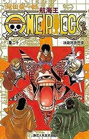 航海王/One Piece/海贼王(卷20:决战阿鲁巴拿) (一场追逐自由与梦想的伟大航程,一部诠释友情与信念的热血史诗!全球发行量超过4亿7018万本,吉尼斯世界记录保持者!)
