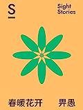 """春天故事集:春暖花开(S Story""""我有故事机,你有时间吗?"""" 通向全球优秀作家神秘脑洞的穿梭捷径)"""