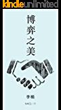 博弈之美:知乎李楠自选集 (知乎「盐」系列·经管丛书 10)