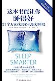这本书能让你睡得好(一场横扫世界的睡眠革命!苹果iTunes健康类NO.1播客《模范健康秀》创始人送给你的睡眠圣经…